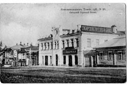 Novosibirsk. Siberian Trading Bank
