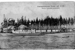 Novosibirsk. Theater of Chindorin, 1910s