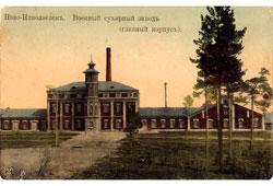 Novosibirsk. Military plant
