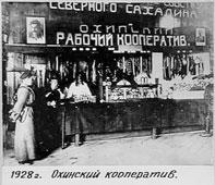 Okha. Cooperative shop, 1928