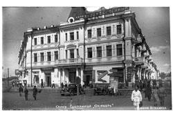 Omsk. Hotel 'October'