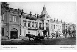 Omsk. Lubinsky avenue