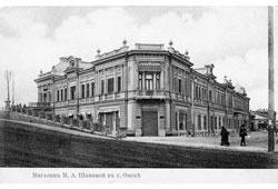 Omsk. Shop of woman-merchant MA Shanina