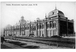 Omsk. Moscowsky Trade Rows
