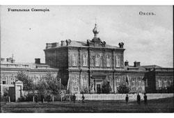 Omsk. Teacher's seminary