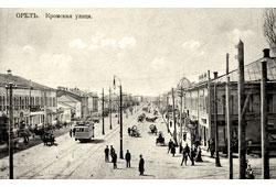 Oryol. Kromskaya Street