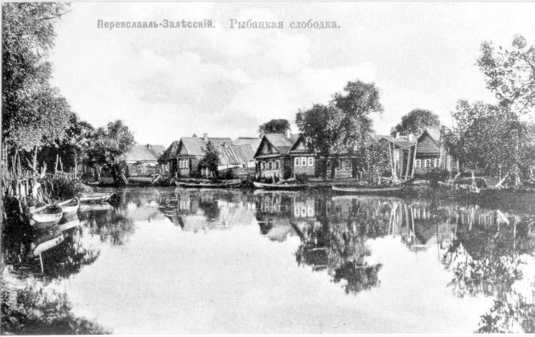 Pereslavl-Zalessky. Fisherman's township (sloboda)