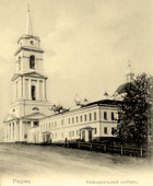 Perm. Cathedral