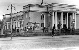 Petrozavodsk. Movie theater 'Sampo'