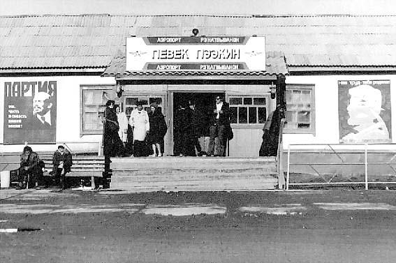 Pevek. Airport, 1980s
