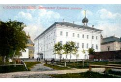 Rostov. Dmitrovskoe theological school, 1910s