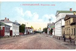 Rostov. Pokrovskaya street, 1910s