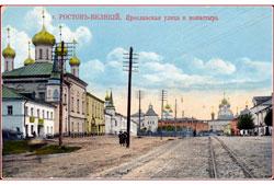 Rostov. Yaroslavskaya street and monastery, 1910s