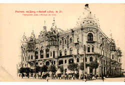 Rostov-on-Don. Town house