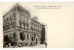 Rostov-on-Don. Postal and telegraph office