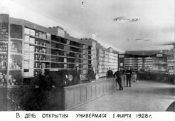 Rubtsovsk. The opening day of the store