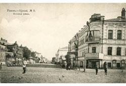 Ryazan. Bolshaya street, 1914