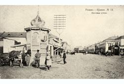 Ryazan. Postal street, 1914