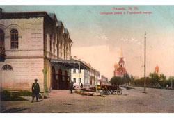 Ryazan. Sobornaya street, 1910