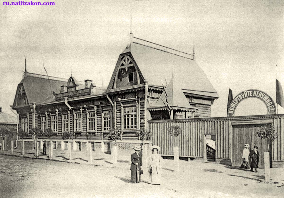 Ryazan. The building of the artisan college, 1917