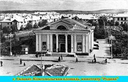 Salavat. Komsomolskaya Square