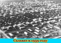 Salavat. Panorama of the city, 1959