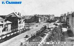 Salavat. Square named after IV Stalin