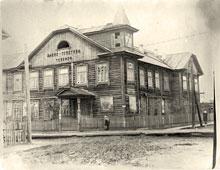 Salekhard. Central Post Office, 1940s