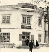 Salekhard. Department store No. 1