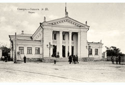 Samara. Exchange