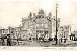 Samara. Circus and theater 'Olympus', 1915