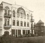 Samara. Commercial house, 1917