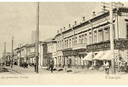 Samara. Dvoryanskaya Street, 1917