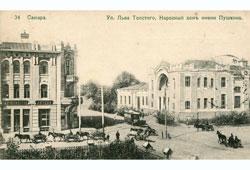 Samara. Street of Leo Tolstoy, 1915