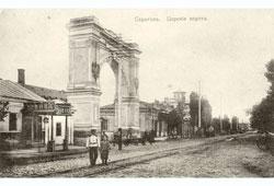 Saratov. The Royal Gate