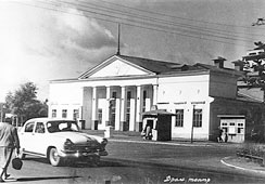 Severodvinsk. Drama Theater