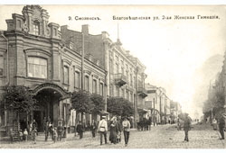 Smolensk. Blagoveshchenskaya street