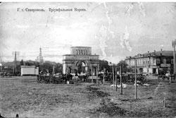 Stavropol. Triumphal Arch