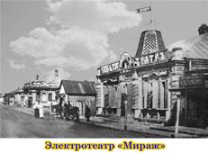 Sterlitamak. Electro Theatre 'Mirage'