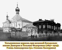 Sterlitamak. Church of Tat'yana
