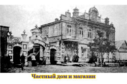 Sterlitamak. Private house and shop
