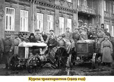 Sterlitamak. Courses tractor drivers, 1929