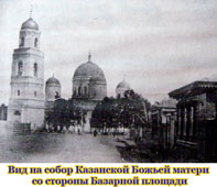Sterlitamak. View of the Cathedral of Our Lady of Kazan