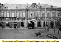 Sterlitamak. Trade rows of Usmanov's