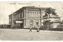 Tambov. Reading room of Naryshkin