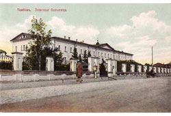 Tambov. The district hospital