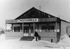 Tarko-Sale. Food store number 1