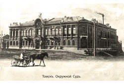 Tomsk. New County Court