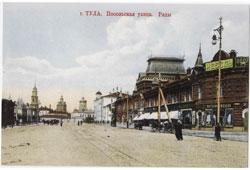 Tula. Posolskaya street