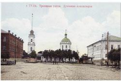 Tula. Trinity Street